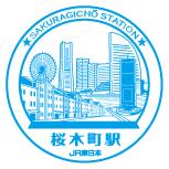 桜木町駅 駅スタンプ
